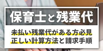 Hoikushi zangyou