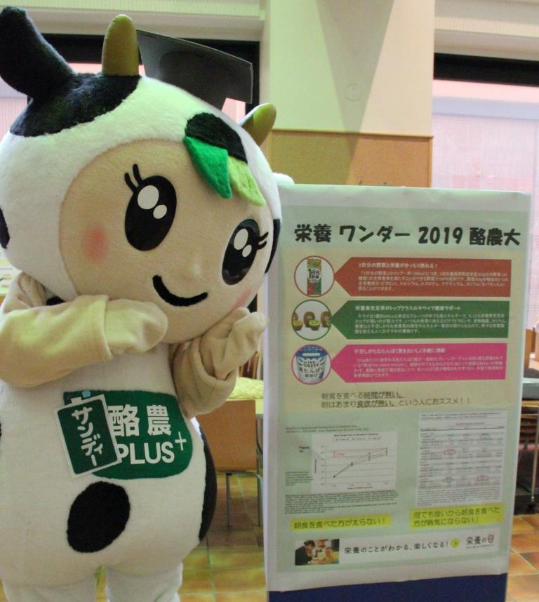 「栄養ワンダー2019 酪農学園大学」が開催されました
