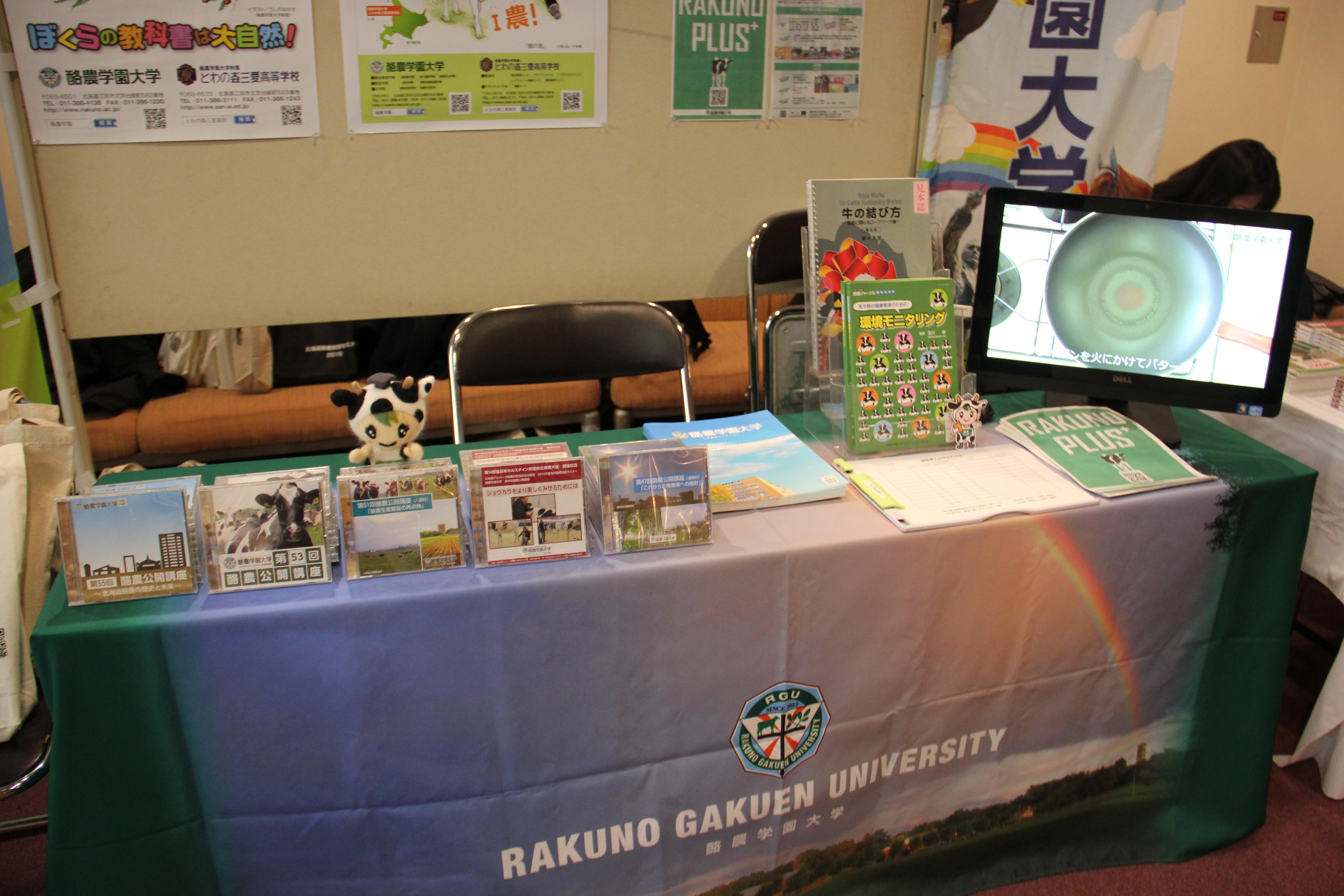 「北海道酪農技術セミナー2019」に出展しました