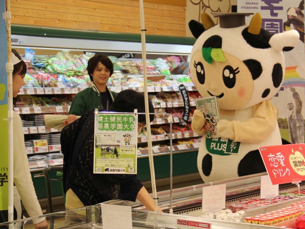 健土健民牛乳の学外販売に登場しました!