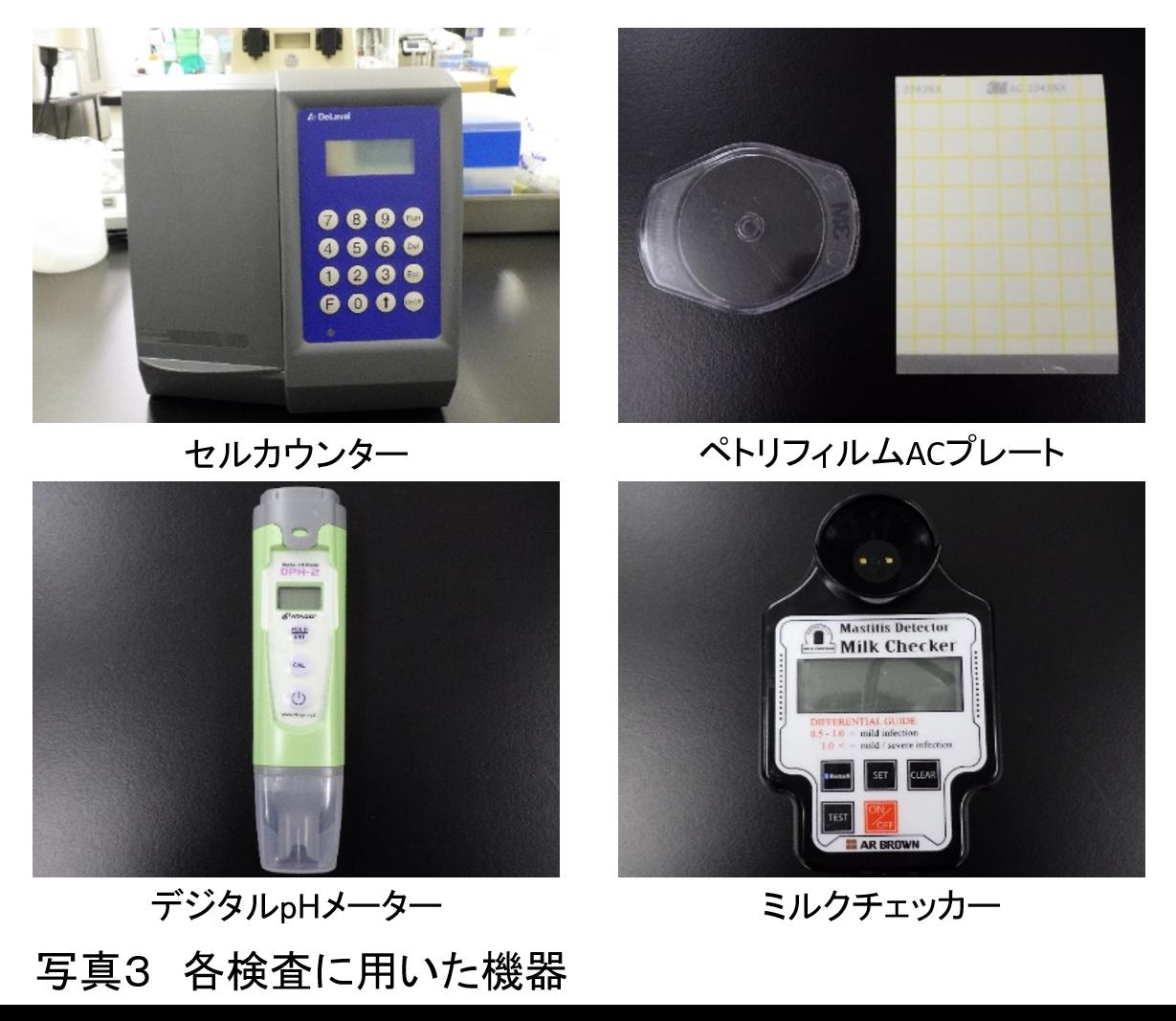 牛乳房炎検査におけるCMT変法の再検証について