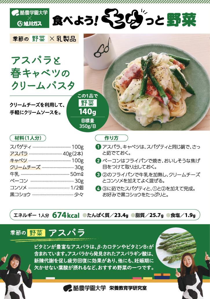 ガスだより「ほっと」(旭川ガス発行)にて乳製品を使ったレシピを紹介