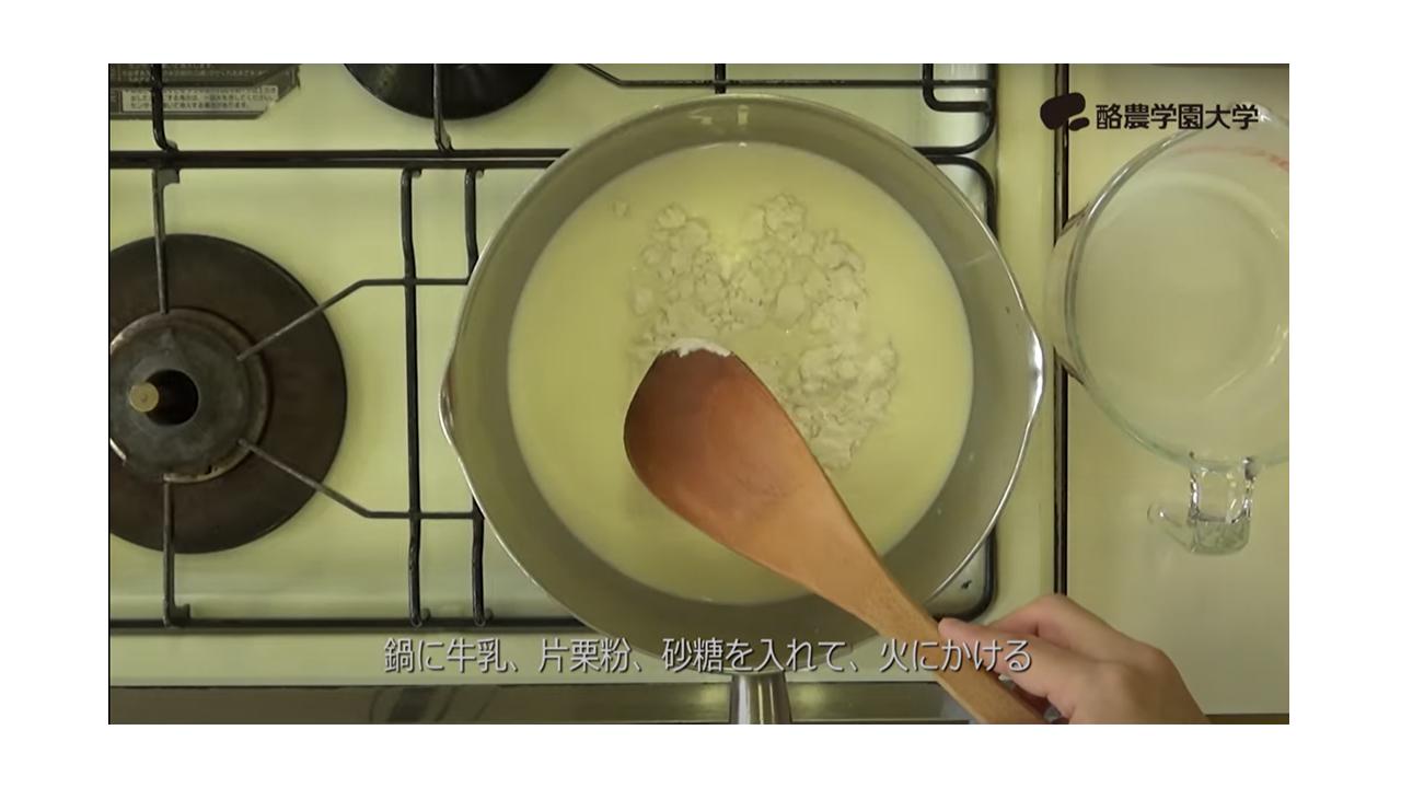 誰でも簡単レシピ集『ミルクくずもちの作り方』