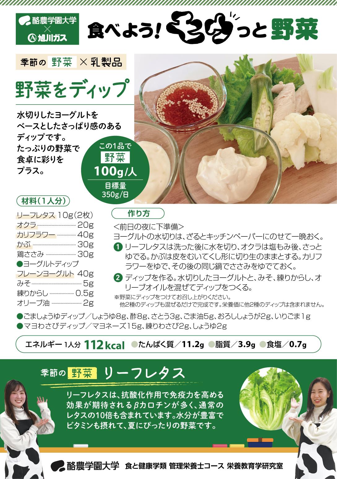 食べよう!モウっと野菜「野菜をディップ」(ガスだより「ほっと」7月号より)