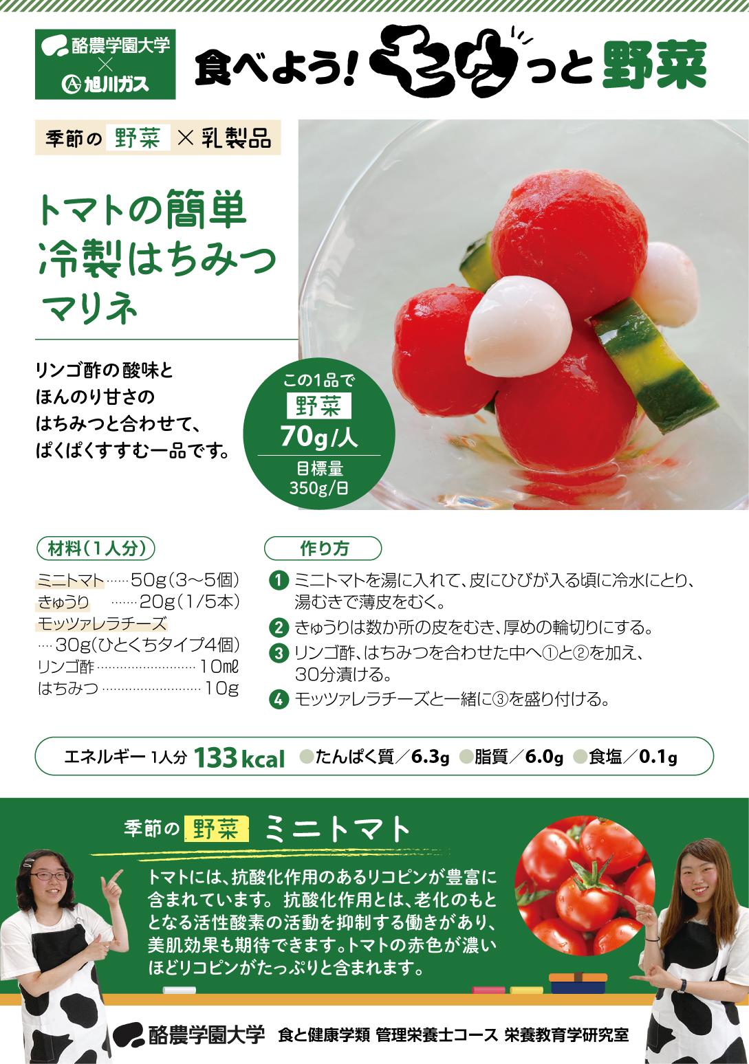 食べよう!モウっと野菜「トマトの簡単冷製はちみつマリネ」(ガスだより「ほっと」8月号より)