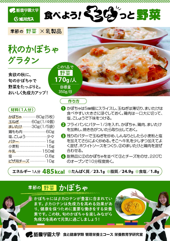 食べよう!モウっと野菜「秋のかぼちゃグラタン」(ガスだより「ほっと」9月号より)