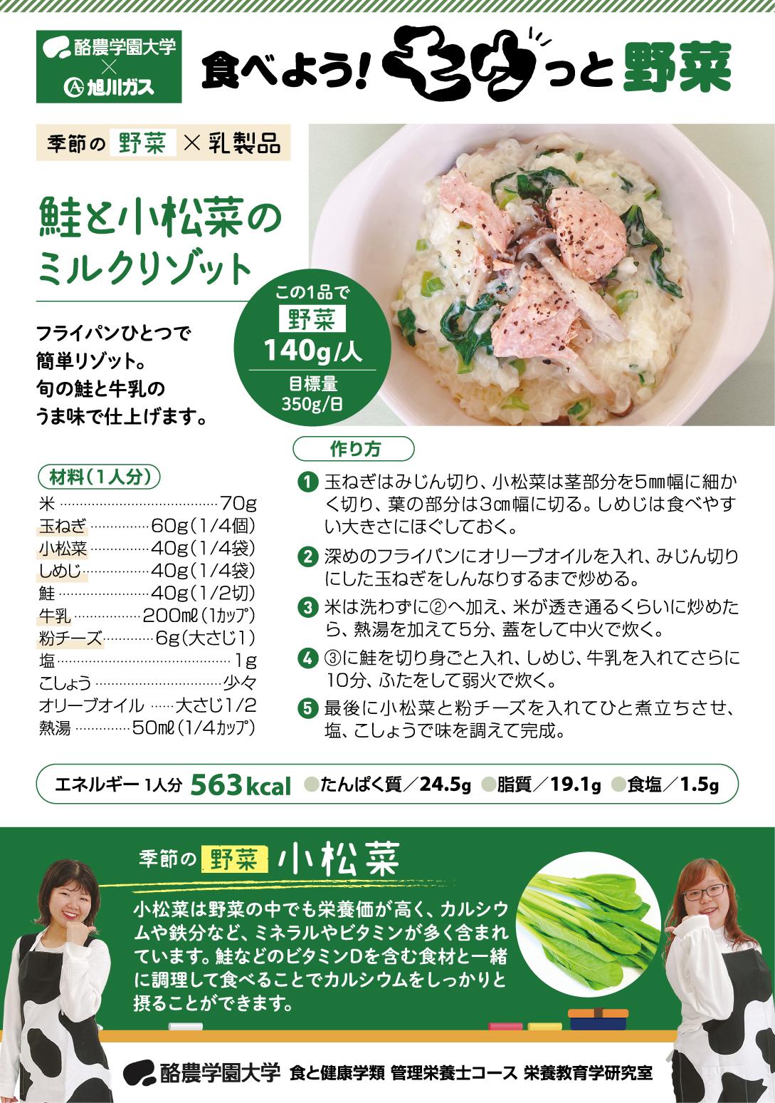 食べよう!モウっと野菜「鮭と小松菜のミルクリゾット」(ガスだより「ほっと」10月号より)