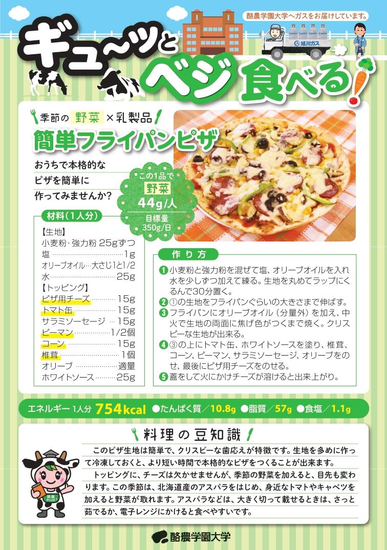 ギューッとベジ食べる!「簡単フライパンピザ」(ガスだより「ほっと」5月号より)