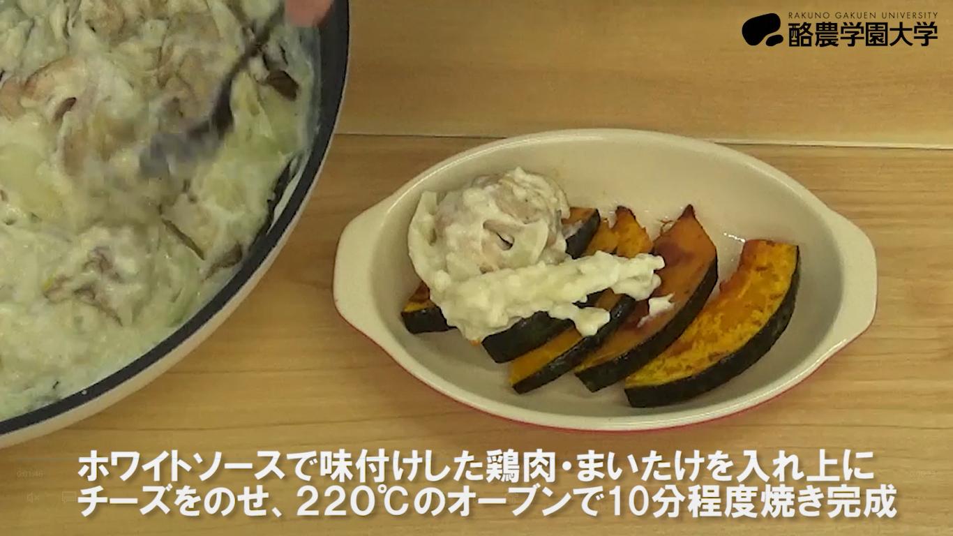 食べよう!モウっと野菜「秋のかぼちゃグラタンの作り方」(旭川ガス『ほっと』より)