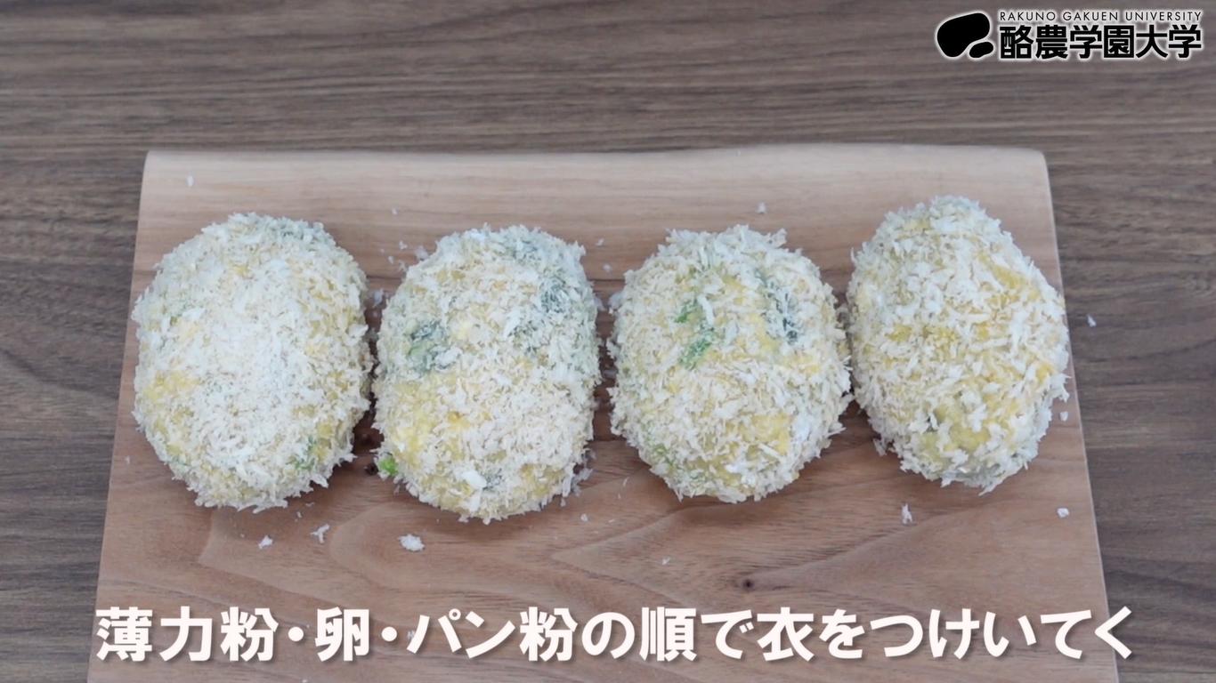 食べよう!モウっと野菜「ほくほくのさつまいもコロッケの作り方」 (旭川ガス『ほっと』より)
