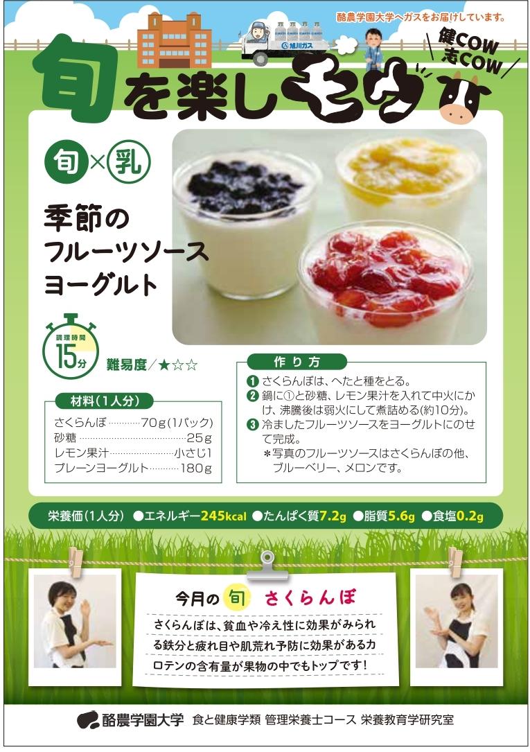 旬を楽しモウ「季節のフルーツソースヨーグルト」(ガスだより「ほっと」7月号より)