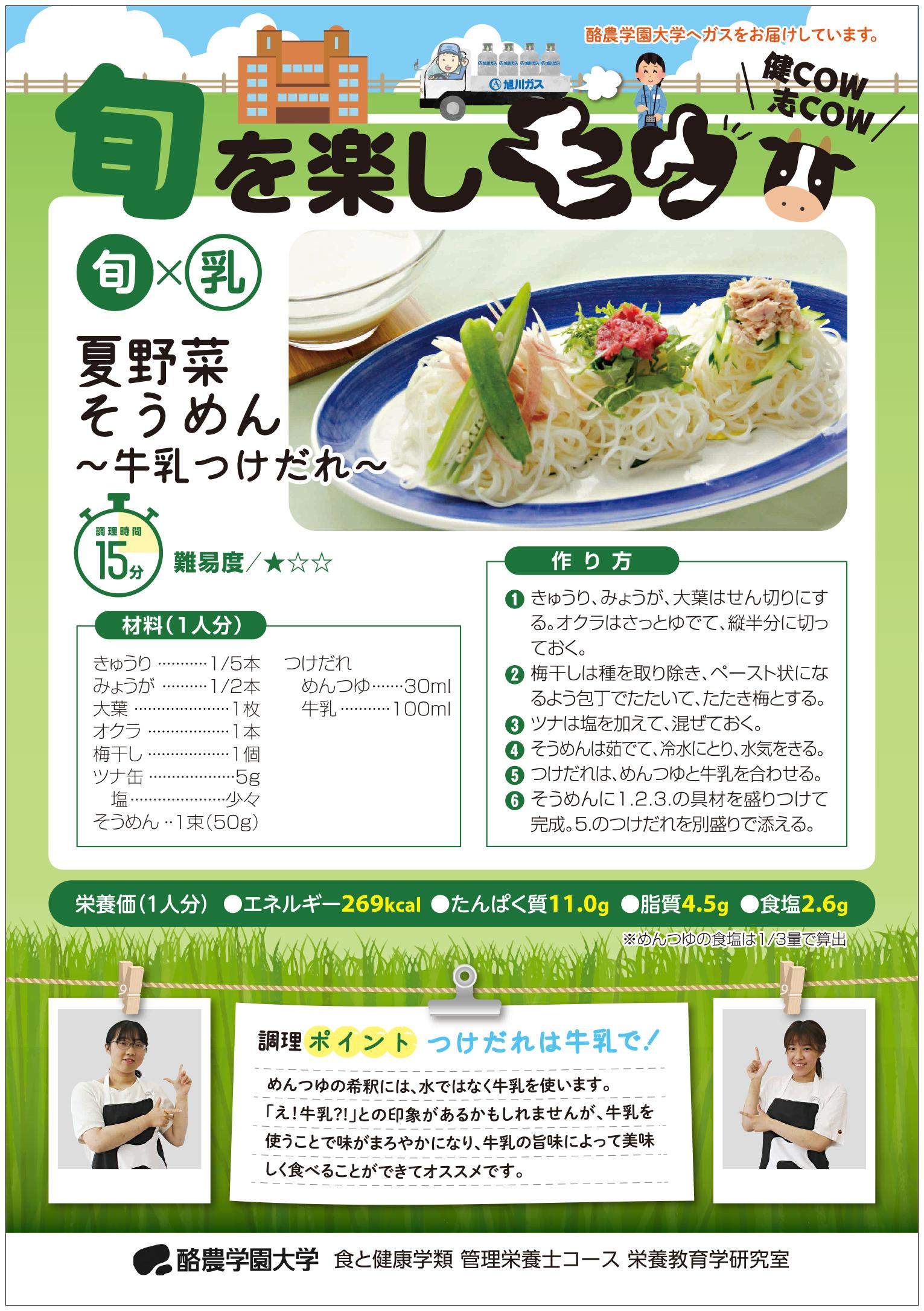旬を楽しモウ「夏野菜そうめん~牛乳つけだれ~」(ガスだより「ほっと」8月号より)