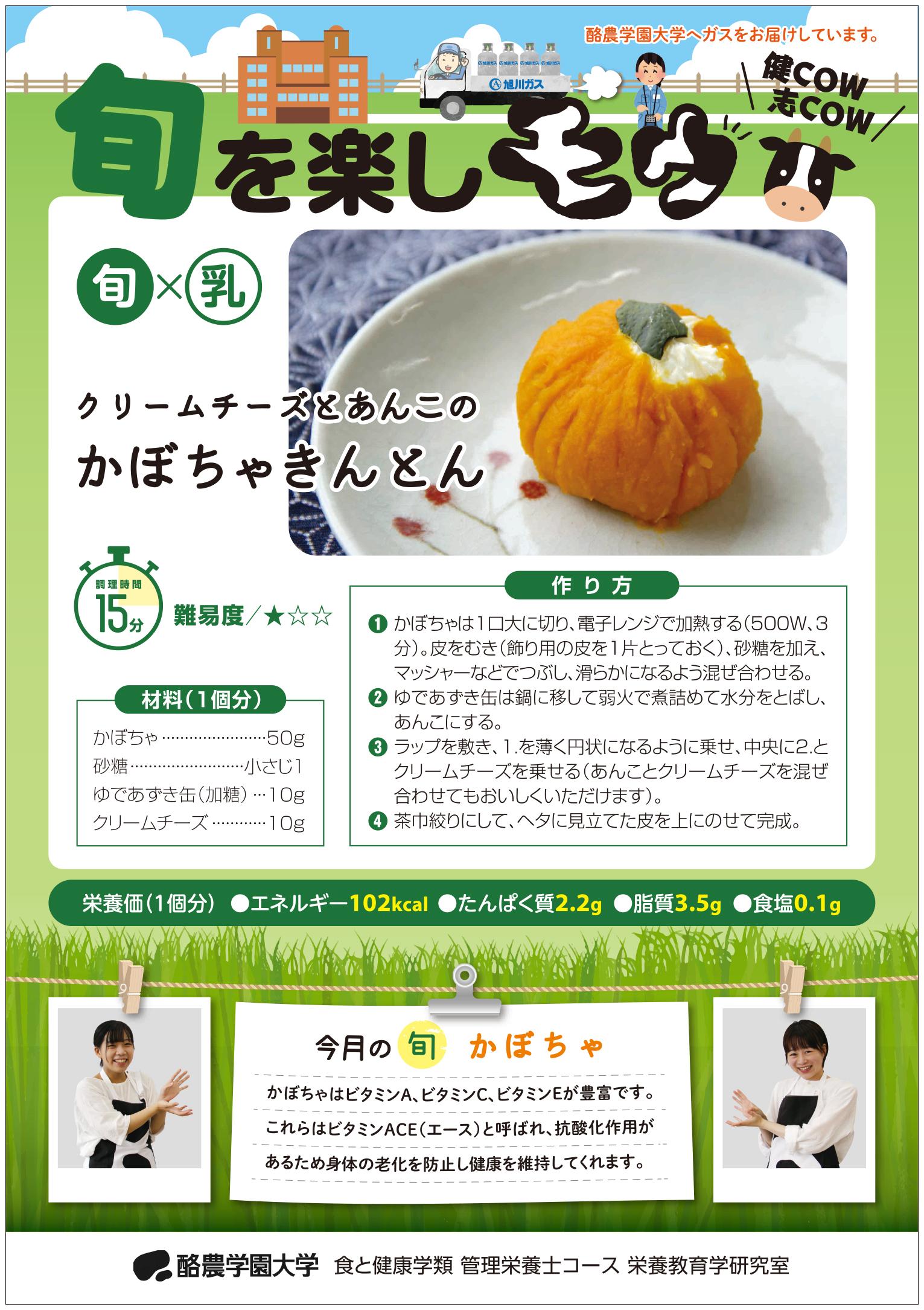 旬を楽しモウ「クリームチーズとあんこのかぼちゃきんとん」(ガスだより「ほっと」9月号より)