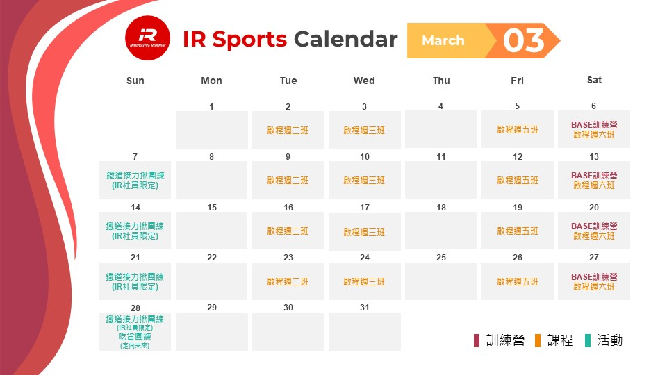 2021/03 IR SPORTS 行事曆