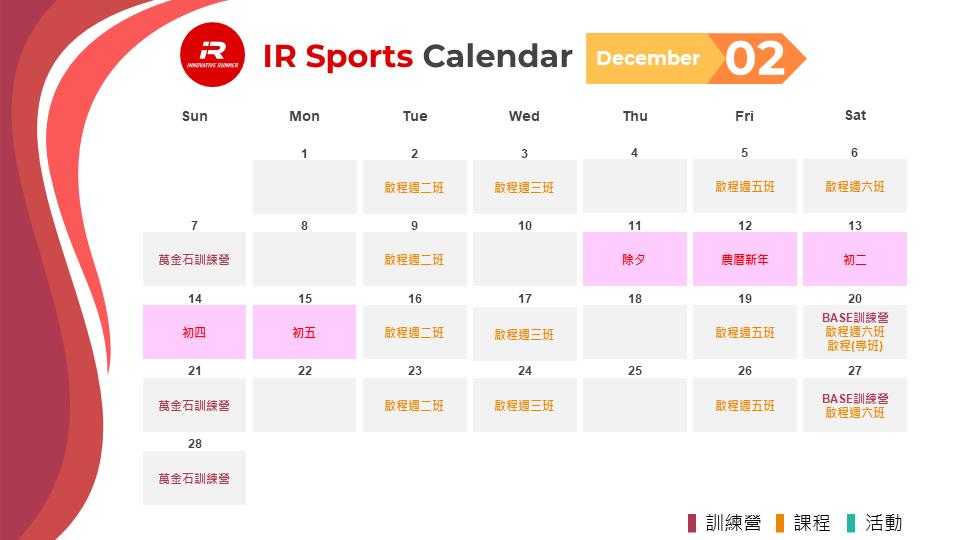 2021/02 IR SPORTS 行事曆