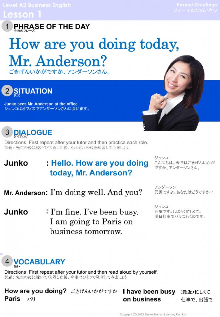 ビジネス英会話 初中級 表紙