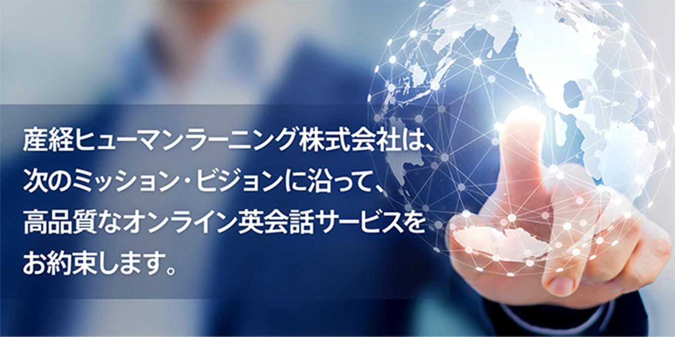 産経ヒューマンラーニング株式会社は、次のミッション・ビジョンに沿って、高品質なオンライン英会話サービスをお約束します。