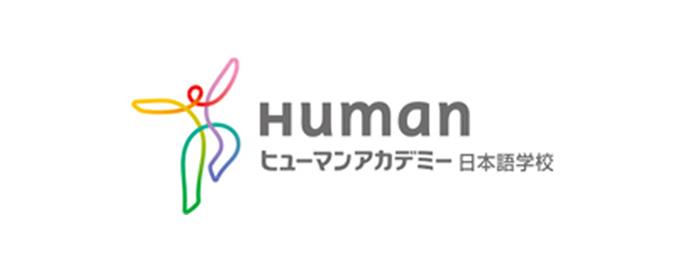 ヒューマンアカデミー日本語学校