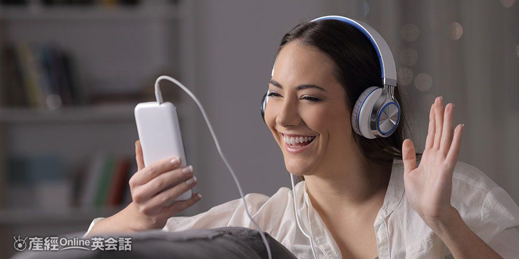 オンライン英会話はスマートフォンで受講できる?その注意点とは