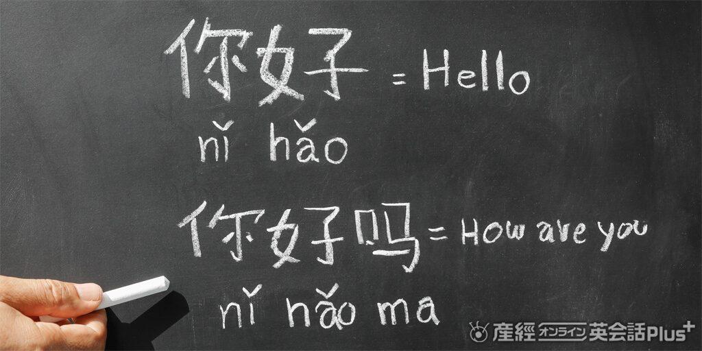 中国語の日常会話のおすすめ勉強方法とは?