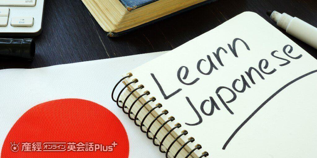 【日本語の勉強】外国人労働者への教育はどうする?