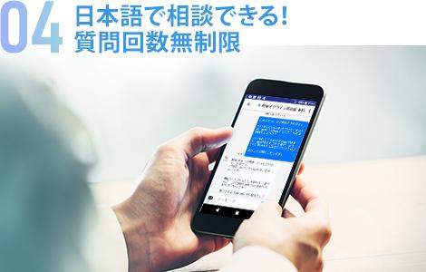 日本語で相談できる!質問回数無制限
