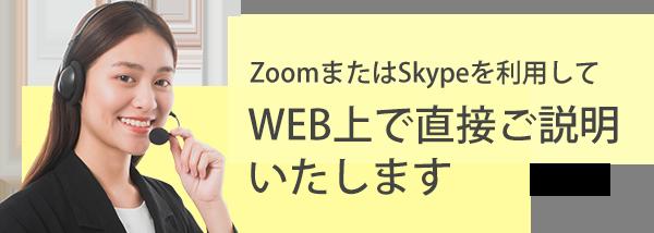 オンライン無料体験説明会とは?