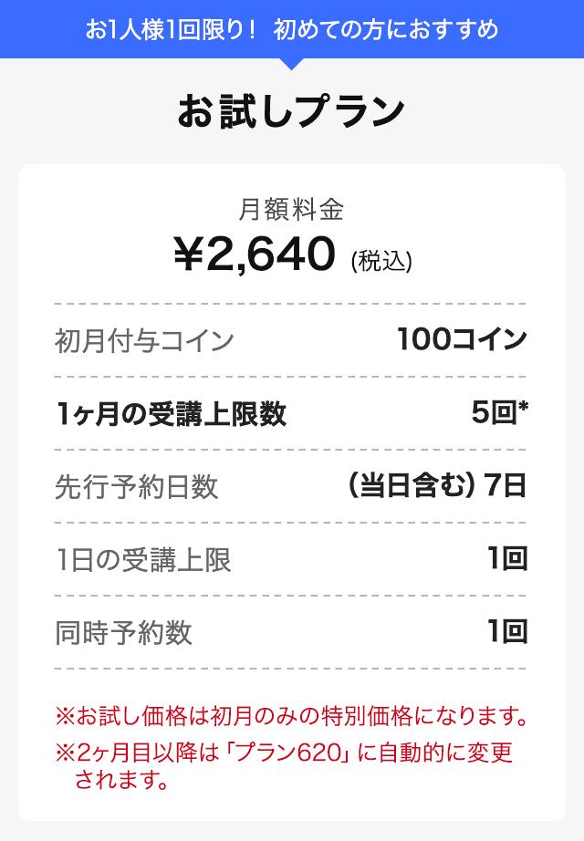 お試しプラン 月額¥2,640(税込み)