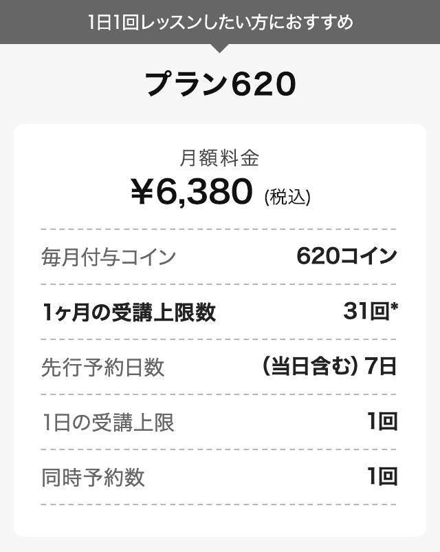 プラン620 月額¥6,380(税込み)