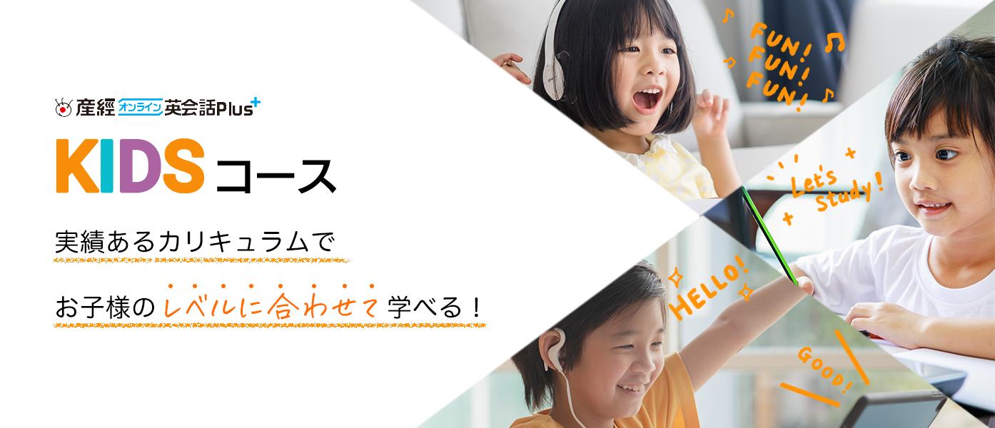 【キッズコース】子ども向けオンライン英会話教材