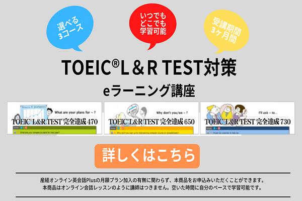TOEIC®L&RTEST