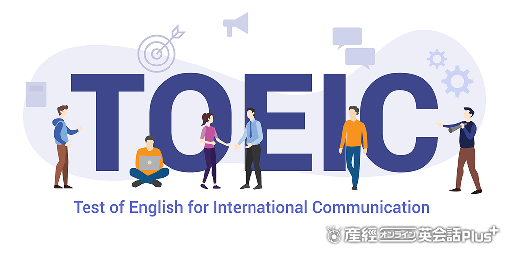 TOEIC®TESTS