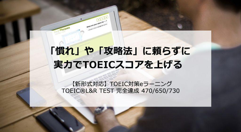 TOEIC対策eラーニング TOEIC(R) L&R TEST 完全達成 470/650/730