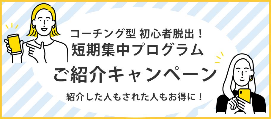 コーチング型初心者脱出短期集中プログラムご紹介キャンペーン