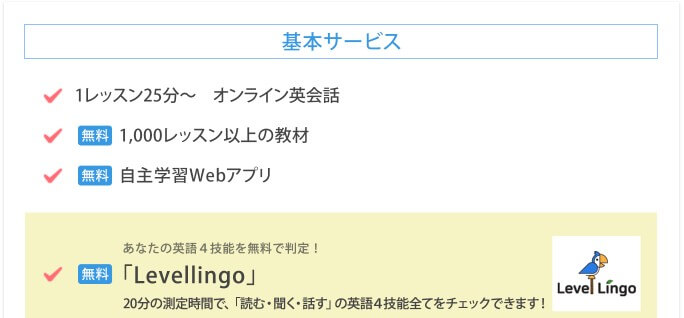 基本サービス「Levellingo」