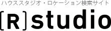 [R]studio ハウススタジオ・ロケーション検索サイト