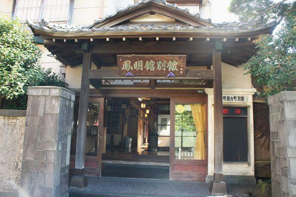 HOMEIKAN 本館・台町別館/旅館 (ホウメイカン)別館_玄関