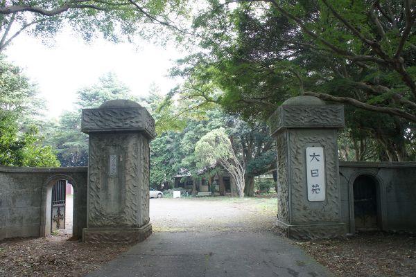 大日苑(ダイニチエン)/旧植竹庄兵衛邸立派な門構え