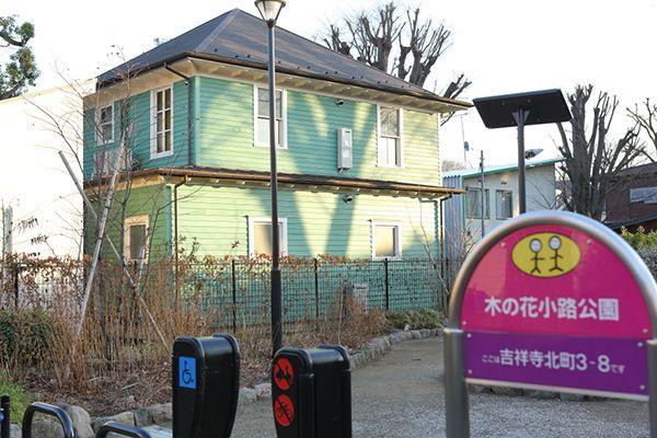 Albert House 吉祥寺  (アルバートハウス吉祥寺)近隣の公園