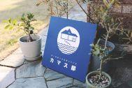 青い屋根の古民家スタジオ カマス邸:カマス邸の看板