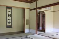 雪ノ下の茶亭:和室 2 縁側