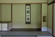 雪ノ下の茶亭:玄関