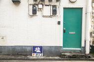 塩/シェアアトリエ (ropeマネジメントスペース):雑居ビルの入口