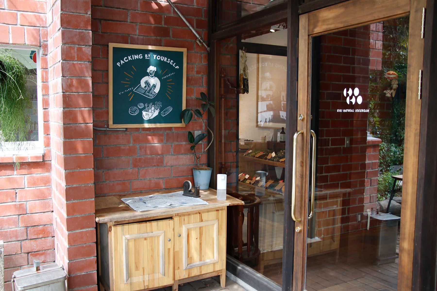 micotoya house (アイス屋/青果屋/shop)玄関