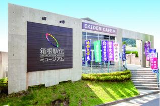 箱根駅伝ミュージアム 外観(イメージ)