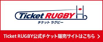 Ticket RUGBY公式チケット販売サイトはこちら