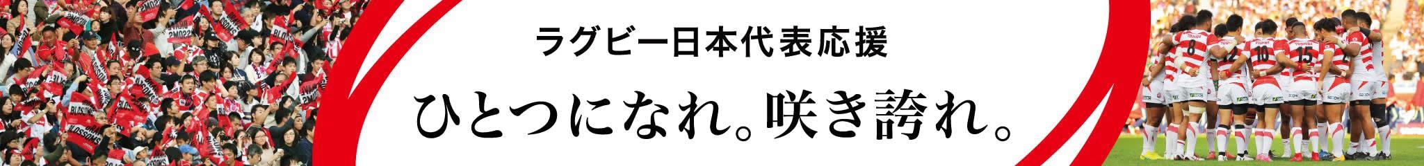 ラグビー日本代表応援 ひとつになれ。咲き誇れ。 リポビタンD チャレンジカップ2018