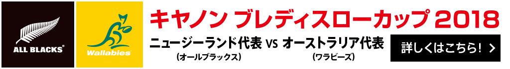キヤノン ブレディスローカップ 2018【ニュージーランド代表(オールブラックス) vs オーストラリア代表(ワラビーズ)】(詳しくはこちら!)