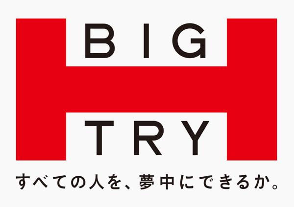 logo_rugbyfamily すべての人を、夢中にできるか。