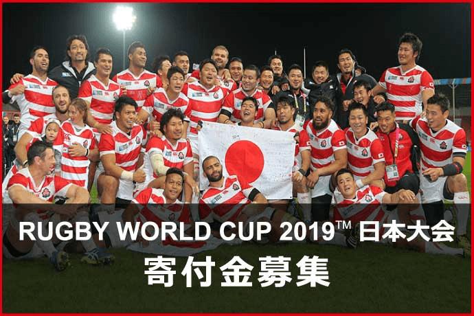 ラグビーワールドカップ2019(TM)日本大会 寄付金募集 サイト